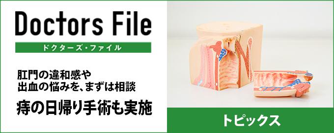 ドクターズファイル トピックス