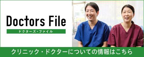 クリニック・ドクターについて詳細はこちら